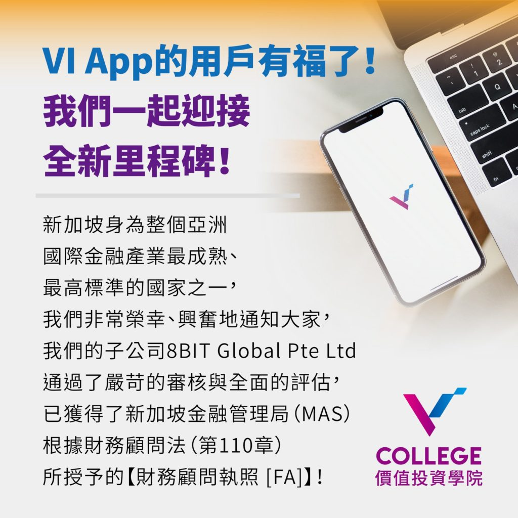 8VI 透過其旗下子公司 8BIT獲得新加坡金融管理局財務顧問執照(FA)