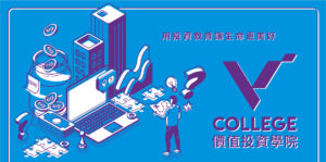 VIC價值投資學院